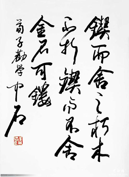 欧阳中石书法作品赏析4