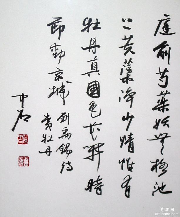 欧阳中石斗方作品赏析1