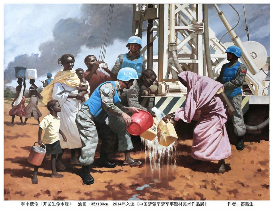 蔡循生油画《和平使命一开凿生命水源》