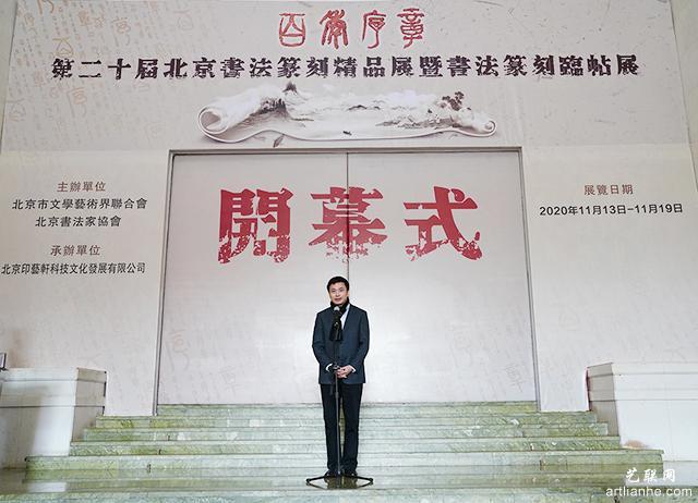 4中国书协分党组书记李昕宣布展览开幕.jpg